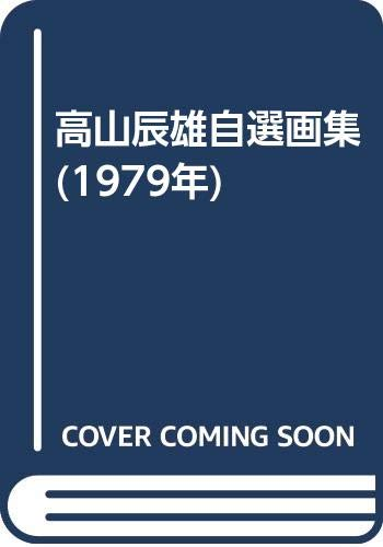 高山辰雄自選画集 (1979年)の詳細を見る