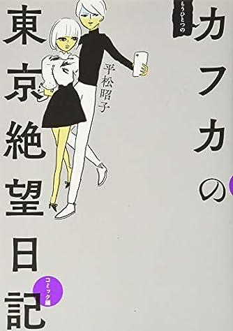 【数量限定特典】もうひとつのカフカの東京絶望日記 コミック編 鈴木拡樹さんポストカード2枚(アマゾン特典1枚+初回封入特典1枚)付き