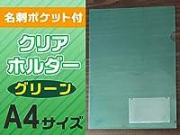 名刺ポケット付緑色クリアホルダー(A4)40枚【ノーブランド品】