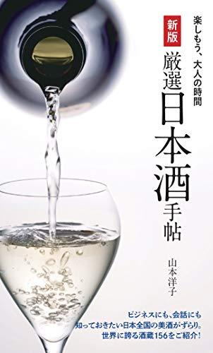新版 厳選日本酒手帖