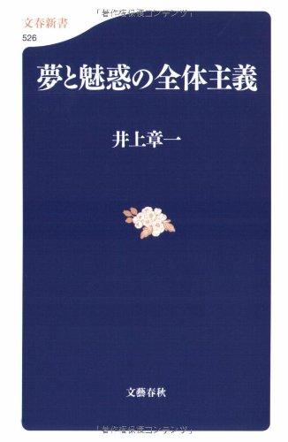夢と魅惑の全体主義 (文春新書)の詳細を見る