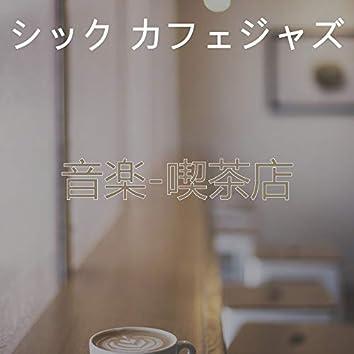 音楽-喫茶店