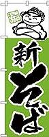 のぼり旗 新そば No.H-105(三巻縫製 補強済み)