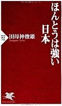 表紙: ほんとうは強い日本 (PHP新書)   田母神俊雄