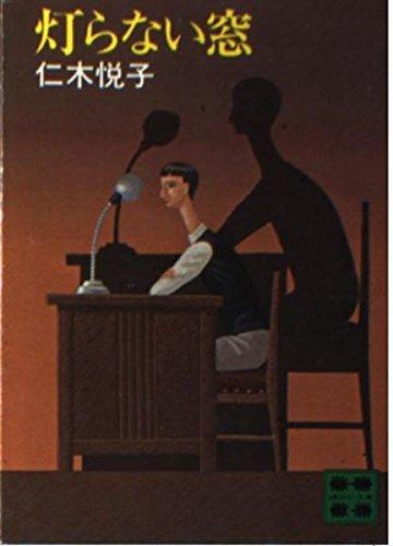 灯らない窓 (講談社文庫)