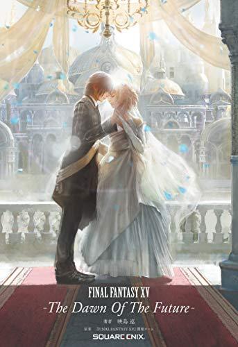 小説 FINAL FANTASY XV -The Dawn Of The Future- (デジタル版GAME NOVELS)
