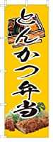 TOSPA のぼり 旗「とんかつ弁当」 フルカラー 60×180cm ポリエステル製