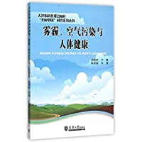 Haze air pollution and human health science key projects in Tianjin beautiful Chinese science series(Chinese Edition)