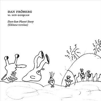 Dan-Sun Planet Story (Chinese Version)
