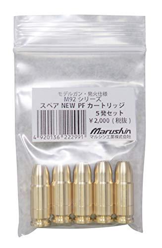 マルシン モデルガンM92シリーズ用スペアNEWPFカートリッジ5発用