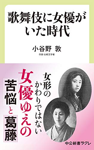 歌舞伎に女優がいた時代 (中公新書ラクレ)