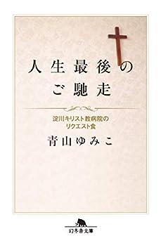 [青山ゆみこ]の人生最後のご馳走 (幻冬舎文庫)