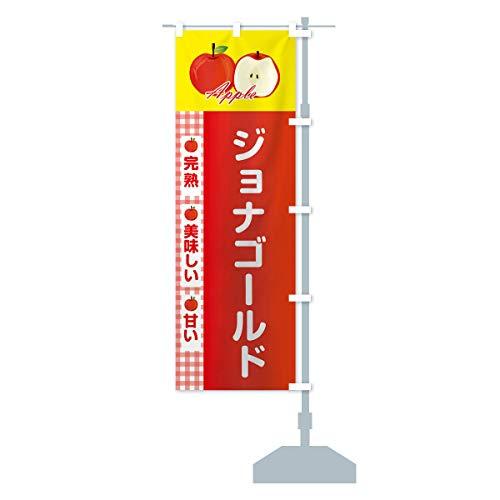 ジョナゴールド のぼり旗 チチ選べます(レギュラー60x180cm 右チチ)