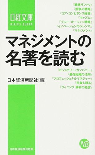 マネジメントの名著を読む (日経文庫)の詳細を見る