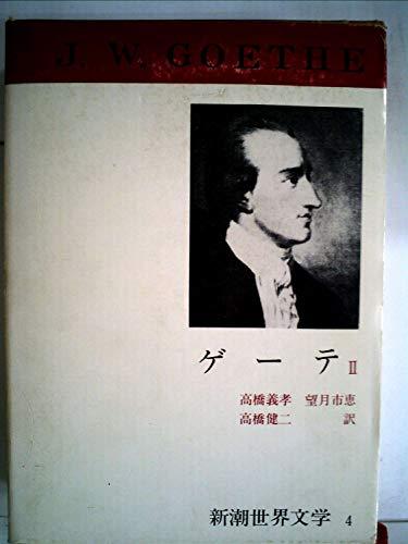 新潮世界文学 4 ゲーテ 2 ファウスト 親和力 詩と真実(抄)