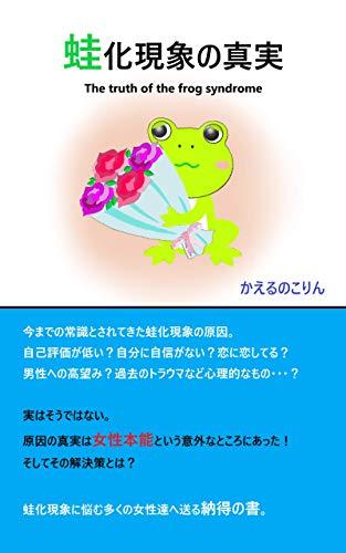 現象 原因 化 蛙