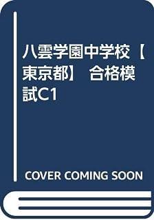八雲学園中学校【東京都】 合格模試C1