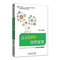 企业ERP信息管理(U8V10.1提高篇)