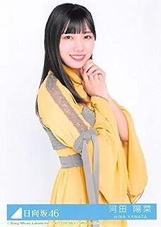 【河田陽菜】 公式生写真 日向坂46 ソンナコトナイヨ 封入特典 b