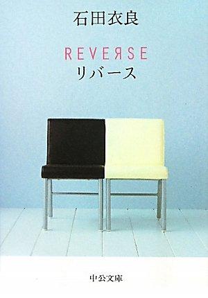 REVERSE―リバース (中公文庫)