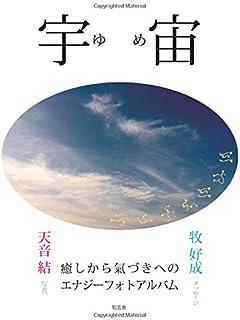 宇宙――癒しから氣づきへのエナジーフォトアルバム