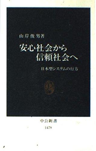 安心社会から信頼社会へ―日本型システムの行方 (中公新書)