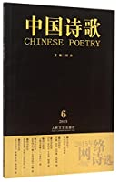 Chinese Poetry (Chinese Edition)