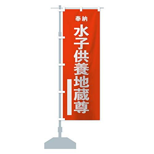 水子供養地蔵尊 のぼり旗 サイズ選べます(ハーフ30x90cm 左チチ)