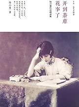 陆小曼作品精选集:开到荼蘼花事了(独家收录陆小曼完整日记)