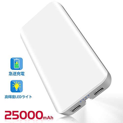 モバイルバッテリー 25000MAH 大容量 携帯充電器 パワーバンク スマホチャージ 急送充電対応 「PSE認証済」...