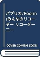 パプリカ/Foorin (みんなのリコーダー リコーダー二重奏)