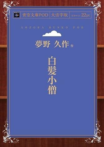 白髪小僧 (青空文庫POD(大活字版))
