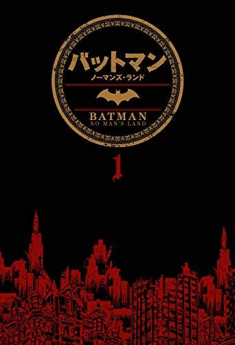 バットマン:ノーマンズ・ランド 1 (DCコミックス)