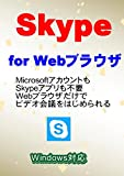 Skype for Web browser (Japanese Edition)