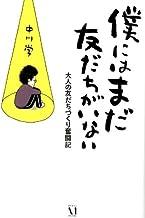 表紙: 僕にはまだ 友だちがいない (コミックエッセイ) | 中川 学
