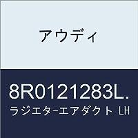 アウディ ラジエタ-エアダクト LH 8R0121283L.