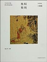 格局·格调:中央美术学院博士研究创作集(中国画卷 王赫赫)