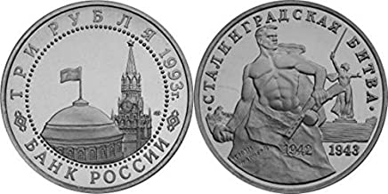 1993 Battle Of Stalingrad. The 50th Anniversary of Victory on the Volga 3 Ruble Coin Circulated Graded by Seller