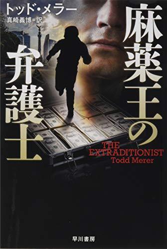 麻薬王の弁護士 (ハヤカワ文庫NV)