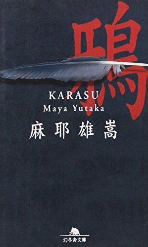 鴉 (幻冬舎文庫)