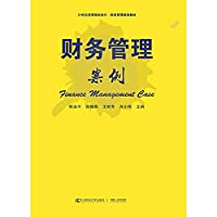 Financial Management Accounting Financial Management Case universities planning materials in the 21st century(Chinese Edition)