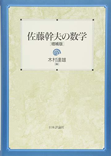 佐藤幹夫の数学 増補版