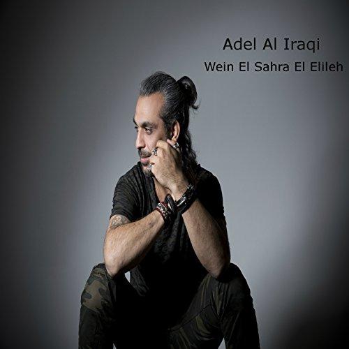 Wein El Sahra El Elileh