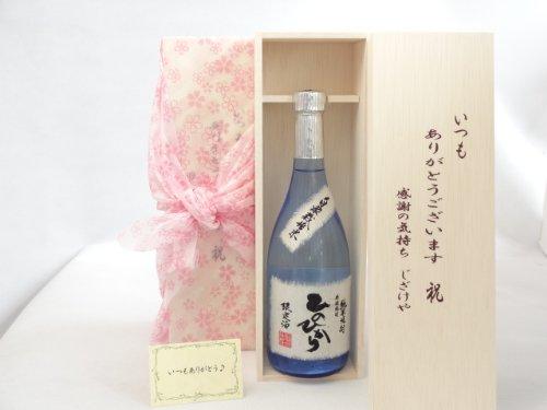 贈り物セット いつもありがとうございます感謝の気持ち木箱セット 焼酎セット (恒松酒造 自家栽培米 純米焼酎 ひのひかり 720ml(熊本県)) メッセージカード付