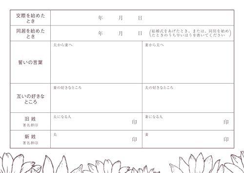 【令和対応】役所に提出できるデザイン婚姻届NaturalFlower(white)