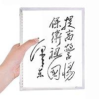 毛沢東中国書道のスケッチ 硬質プラスチックルーズリーフノートノート