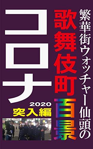 繁華街ウォッチャー仙頭の「歌舞伎町百景」コロナ突入編