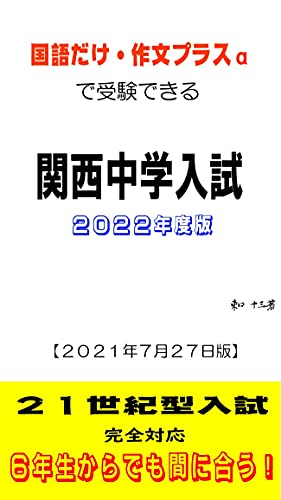 Kansai Junior High School Entrance Exam for Japanese Language Only and Composition...