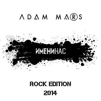 Имени нас (Rock edition)