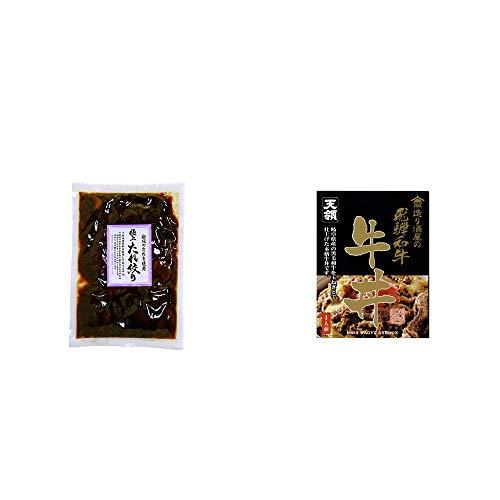 [2点セット] 国産 極上たれ絞り(250g)・天領酒造 造り酒屋の飛騨和牛 牛丼(1人前)